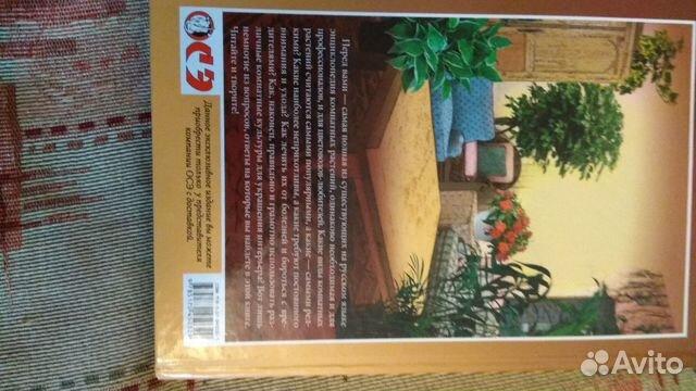 Полная энциклопедия комнатных растений  89125718852 купить 2