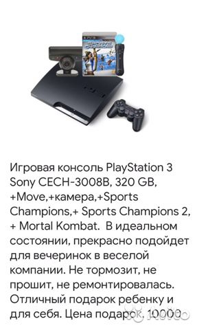 Sony PS3 купить 1