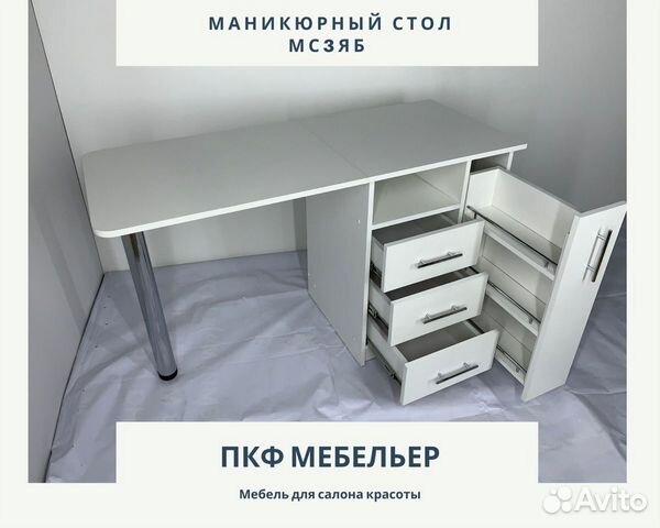 Стол маникюрный 89961231168 купить 4
