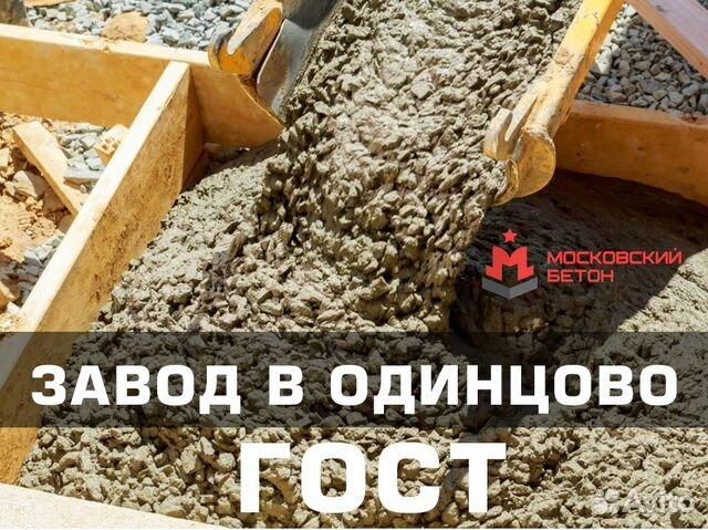 Купить бетон гост долбление бетона расценка