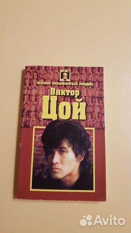 Книги про известных людей  89052522438 купить 2