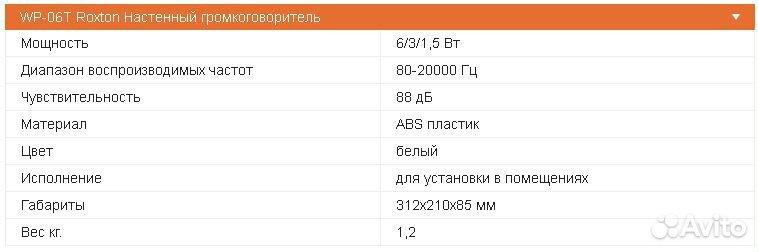 Усилитель Roxton AA-35 + 2 громкоговорителя  89641171383 купить 6