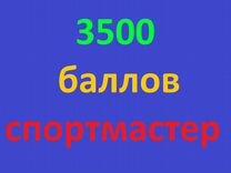 Баллы спортмастер 3500