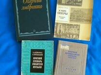 Учебная и справочная литература по музыке