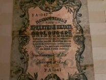 Альбом марок+купюра 1909г