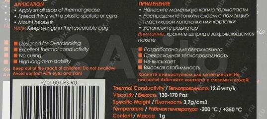 c4d8741b8132 Термопаста Thermal Grizzly Kryonaut купить в Пензенской области на Avito — Объявления  на сайте Авито