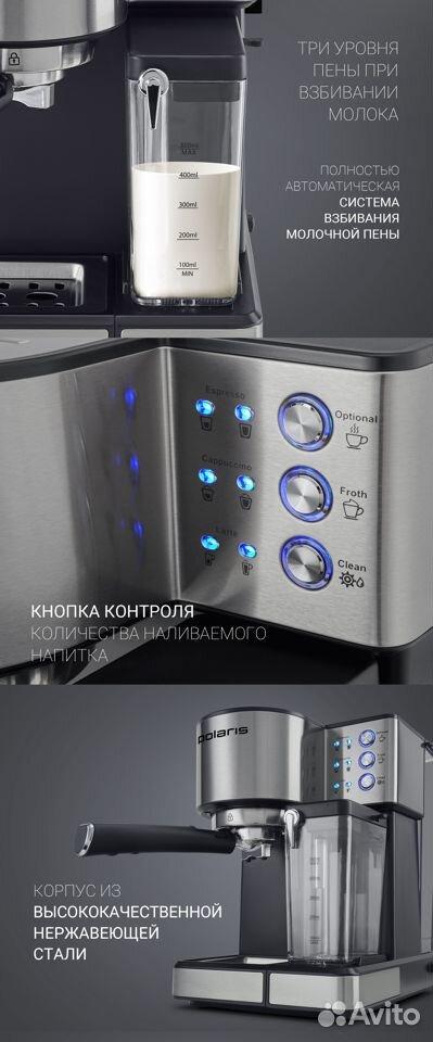 Кофеварка новая Рolaris PCM 1536 E  89291680444 купить 4