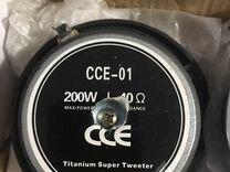 Titanium super tweeter 200w 2шт