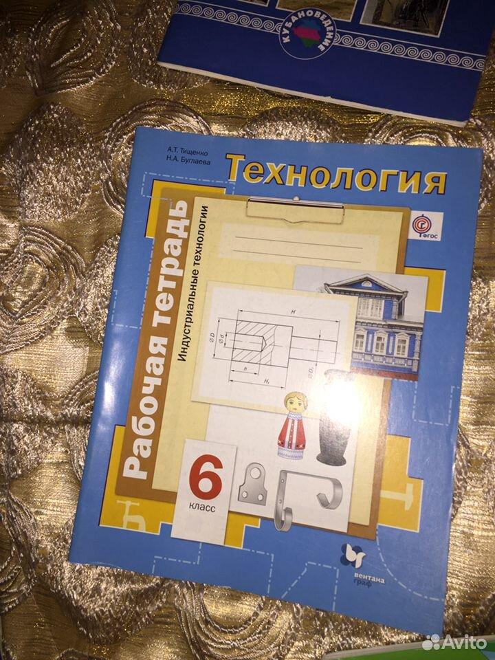 Тетради за 6 класс На печатной основе  89673186198 купить 5
