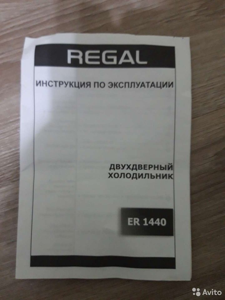 Refrigerator b/a