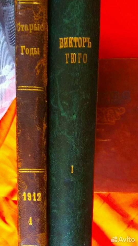 Антикварные книги  89632955634 купить 5