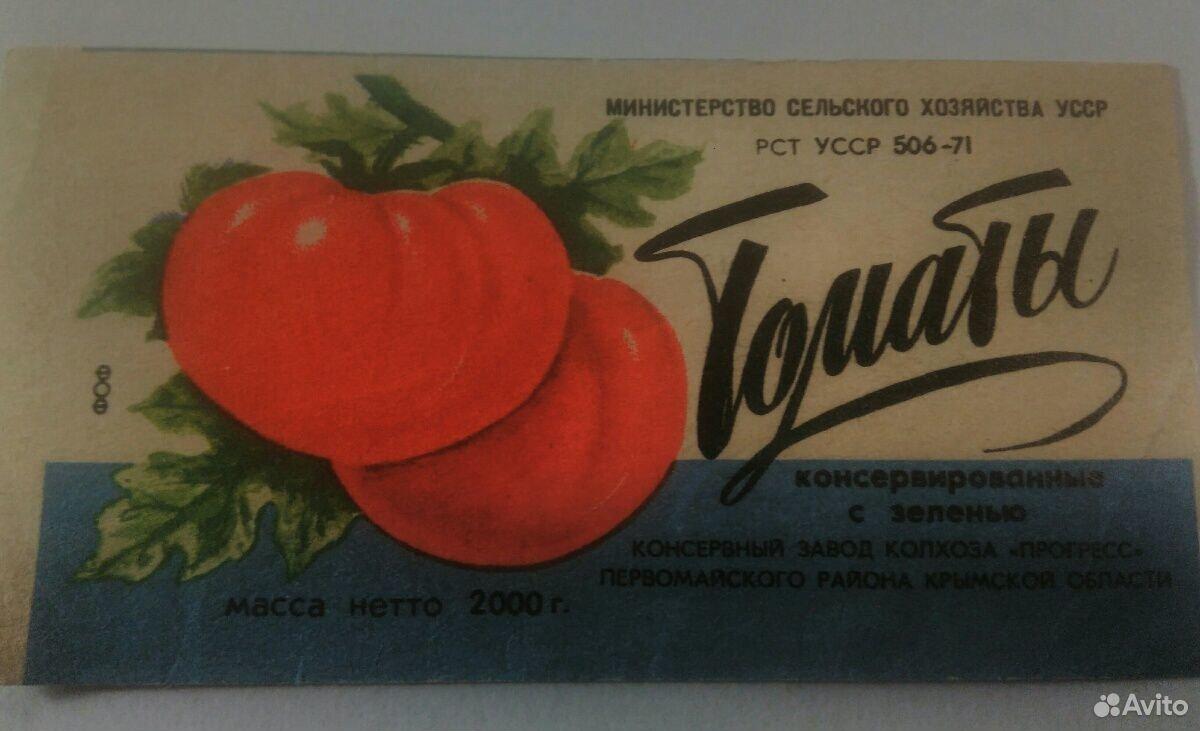Этикетки СССР компот черешня 1965 г. томаты 1971 г  89961697406 купить 2
