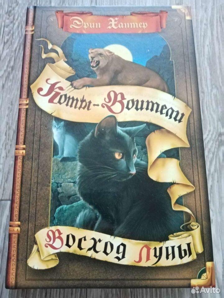 Книги коты воители  89532749015 купить 8