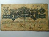 1 червонец (1926.г) С.С.С.Р.С росписью