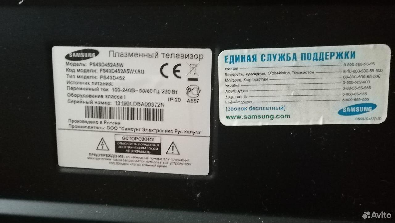 Телевизор плазменный LG PS43D452AW5 на запчасти  89874912179 купить 3