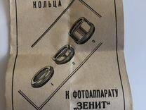 Удлинительные кольца для объективов «Зенит» с резь