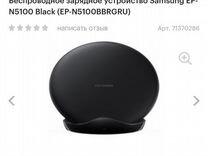 Новая Беспроводное зарядное устройство SAMSUNG EP