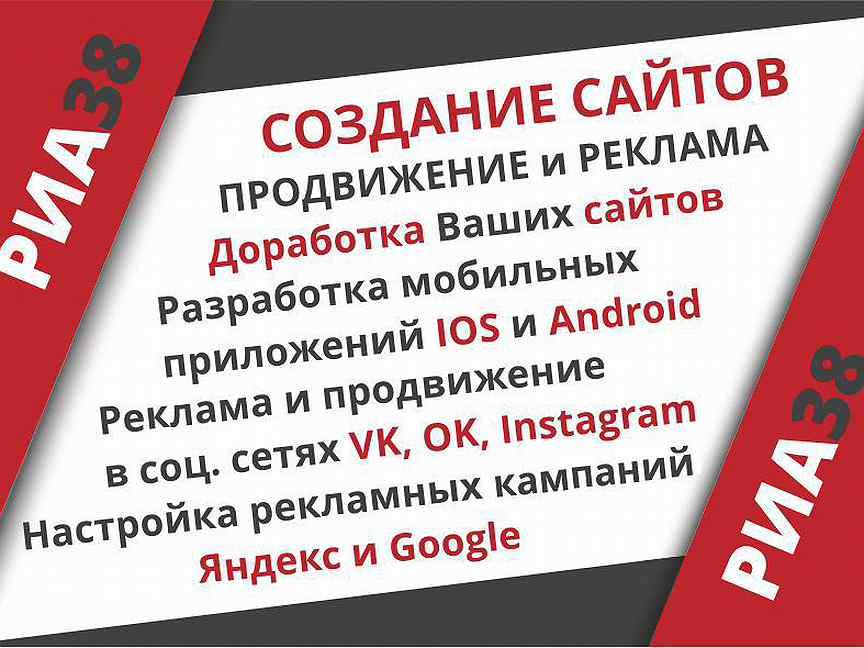 Создание сайта иркутске сайт консалтинговая компания