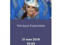 Билеты на концерт Наташи Королевой