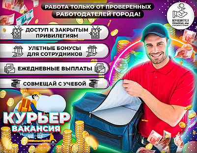 Работа с ежедневной оплатой иркутск для девушки elena min