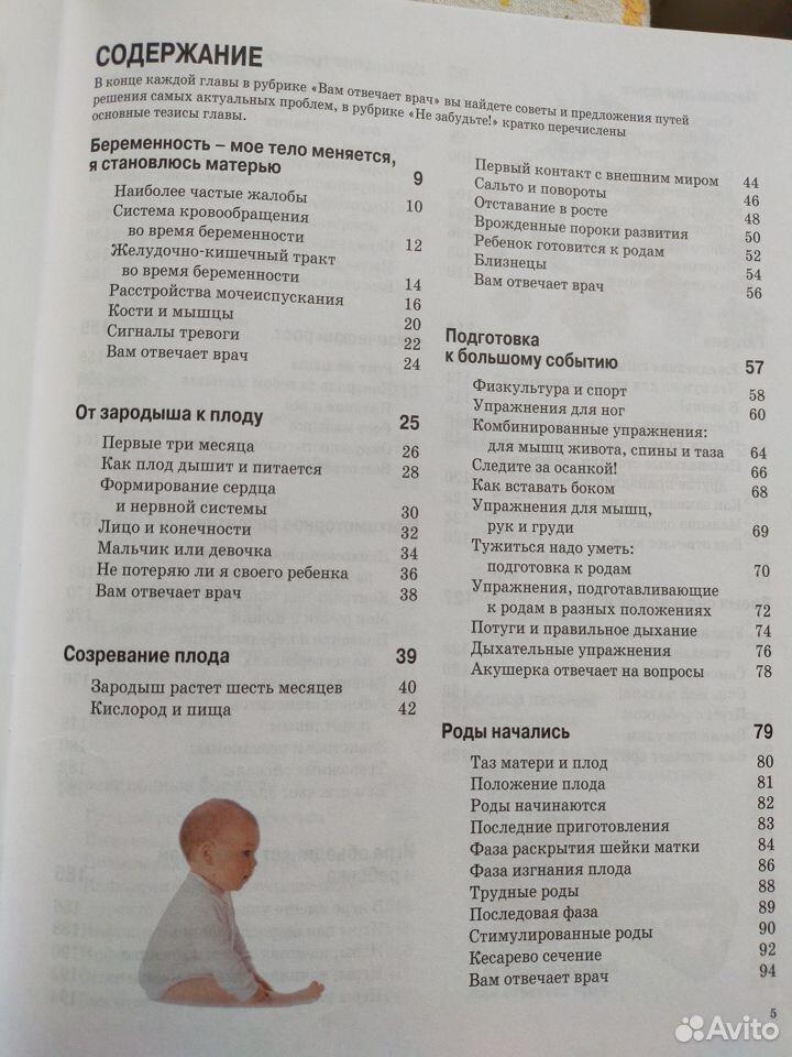 Книга Энциклопедия Мать и Дитя  89207590955 купить 2