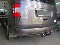 Фаркоп на Volkswagen Caddy