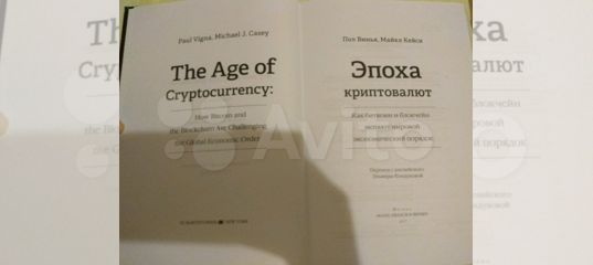 Эпоха криптовалют пол винья и майкл кейси демо конкурс бинарные опционы