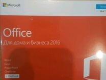 Office 2016 для дома и бизнеса. Лицензия