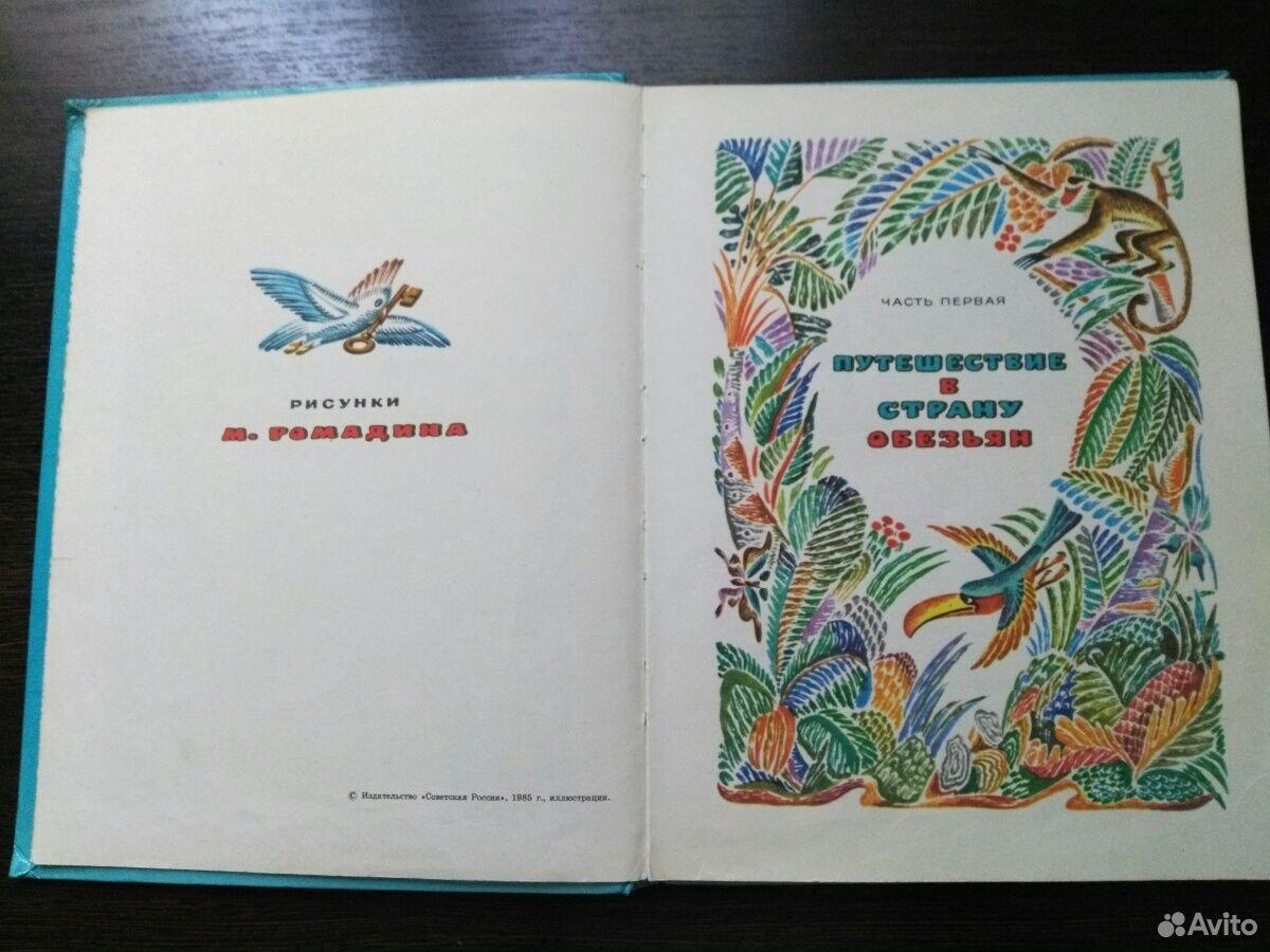 Детская книга Чуковский Доктор Айболит  89028629751 купить 3