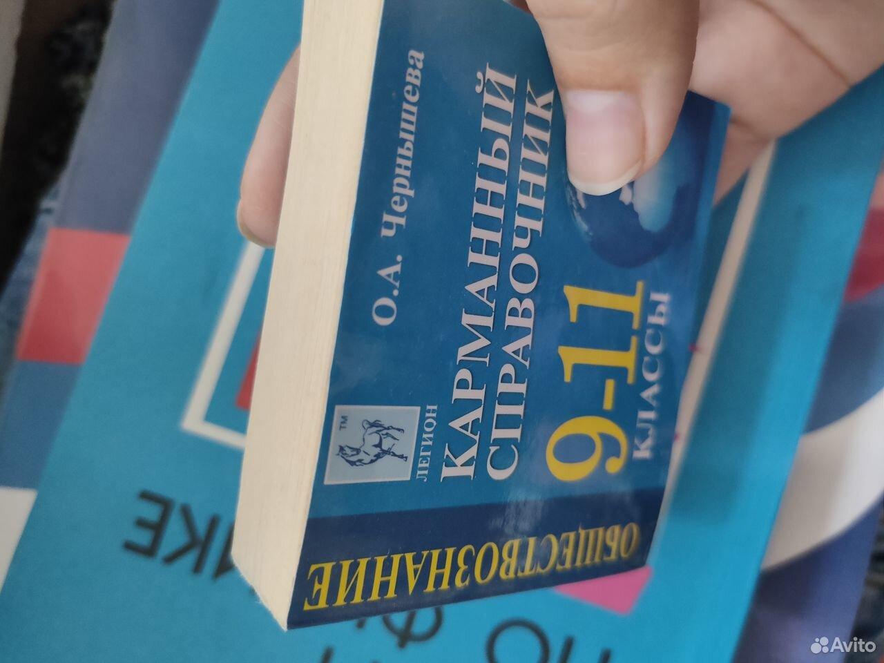 Учебники 7-11 класс. Обществознание, физика, право  89524393193 купить 9