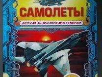 "Книга ""Самолеты"""