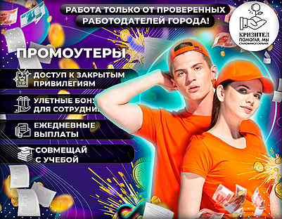 Работа в иркутске с ежедневной оплатой для девушек требования к парню