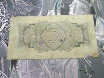 3 червонца 1932 г, 5 рублей 1934 г