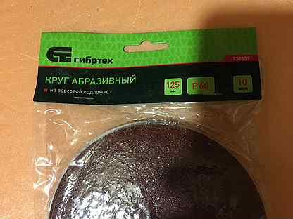 Шлифовальные круги сибртех, зернистость Р60 (в упа