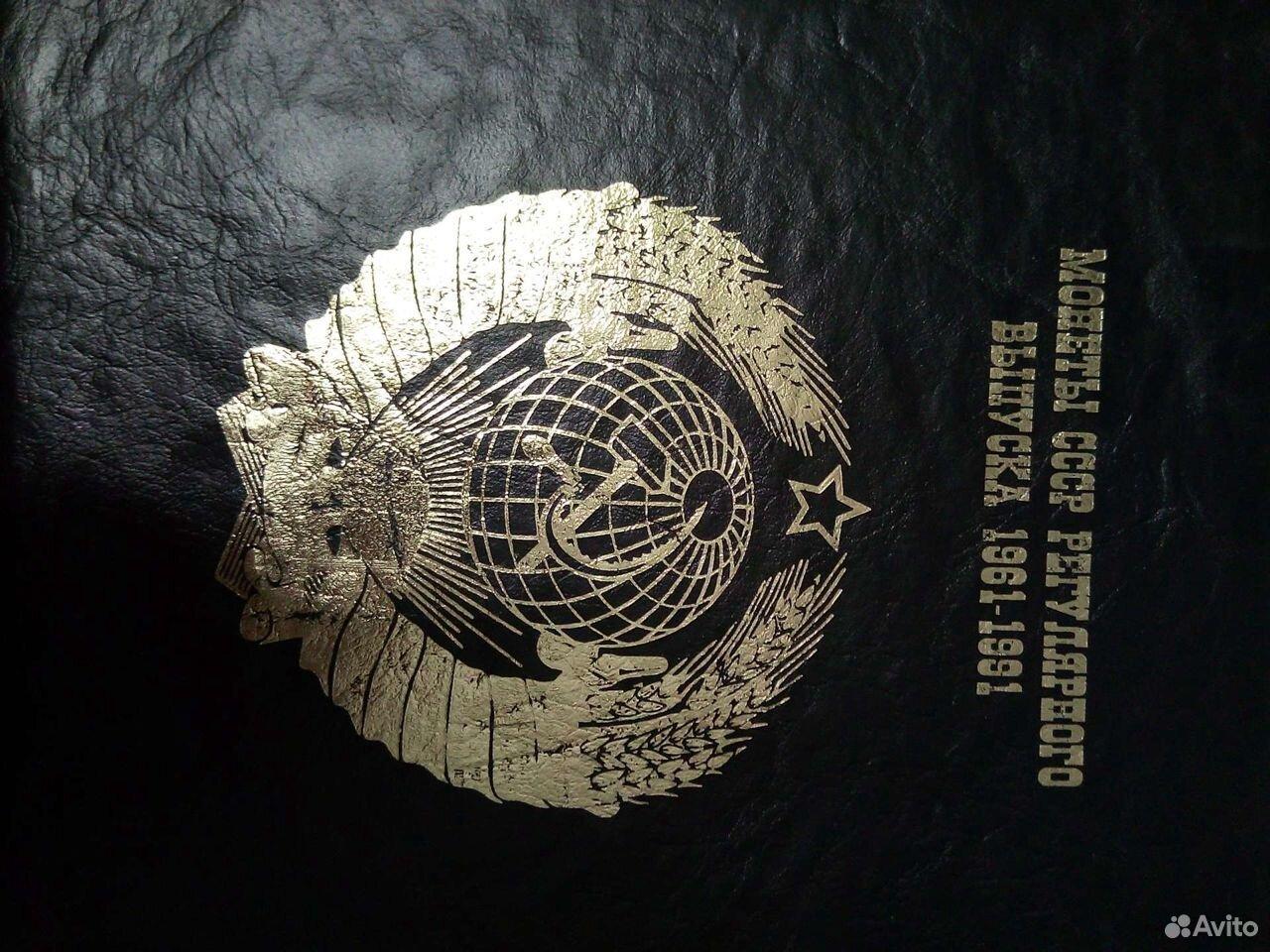 Альбомы для монет СССР 1921-1957,1961-91,Юбилейные  89532774582 купить 9