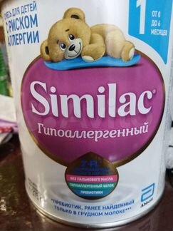 Смесь similac - Детские товары - Объявления в Марксе